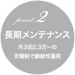point2 長期メンテナンス 月3回2.3万円~の定額制で継続性重視